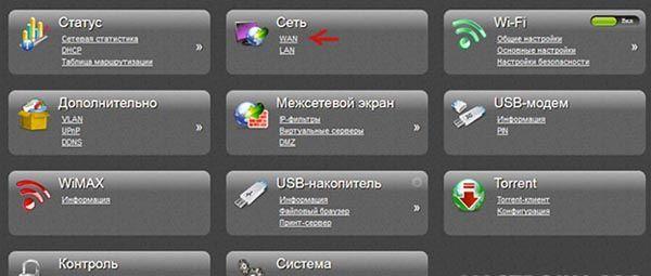 Веб-меню D-Link DIR 620