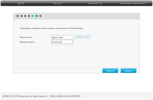 Настройка логина и пароля ZTE ZXHN H108N