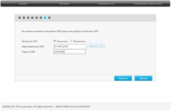 Настройка wifi на роутере ZTE ZXHN H108N