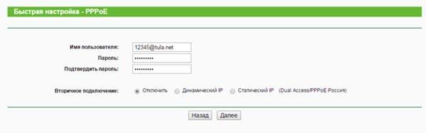 Логин и пароль в роутереTP-Link