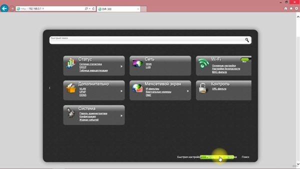 Веб-меню роутера D-Link