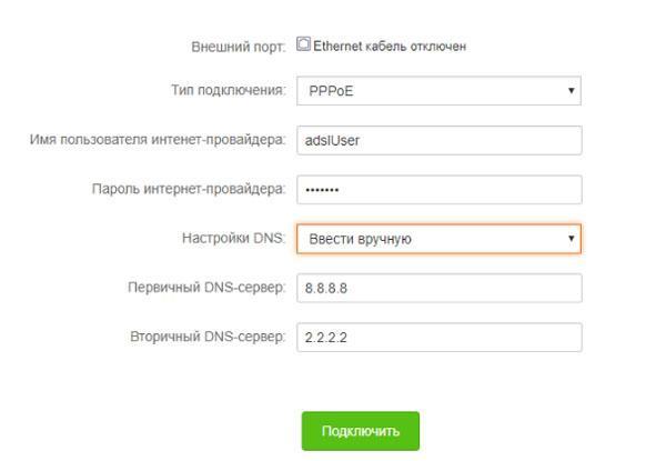 Настройка DNS адресов