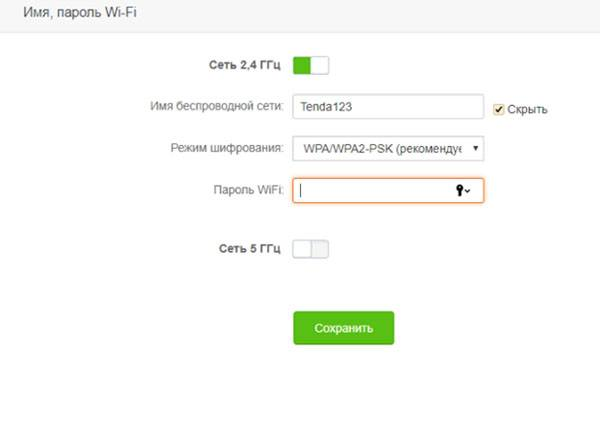 Настройка пароля wifi в роутере Тенда
