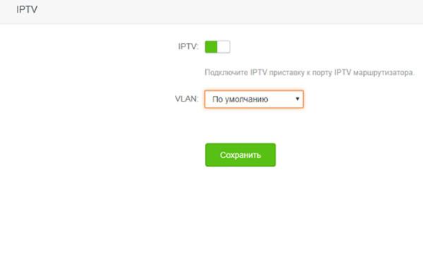 Активация IPTV