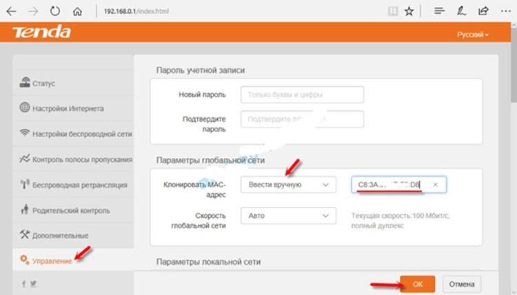 Настройка динамического DNS