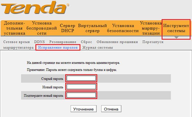 Изменение пароля в роутере Tenda