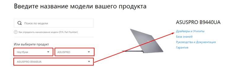 Выбор модели устройства для загрузки драйверов