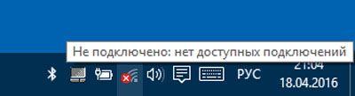 Значок wifi перечеркнут красным крестиков