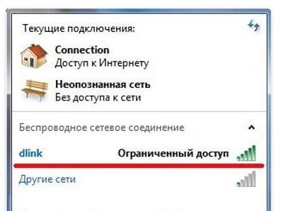 Ограниченный доступ wifi