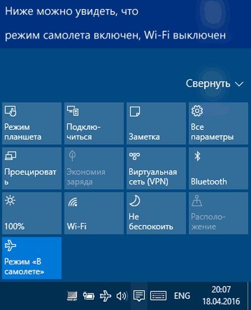 Режим в самолете Windows 10
