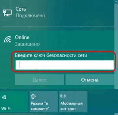Пароль от сети wifi