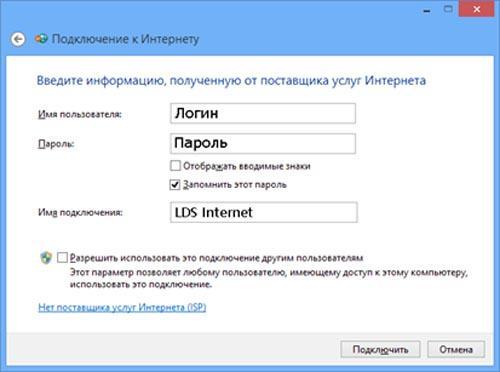 Логин и пароль от интернета