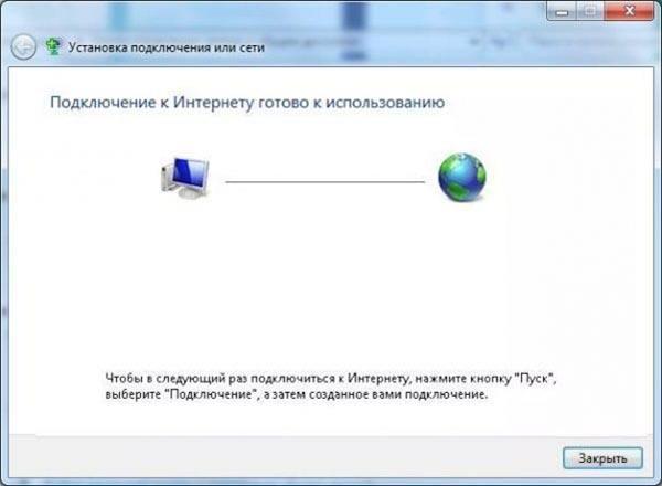 Подключение к интернету