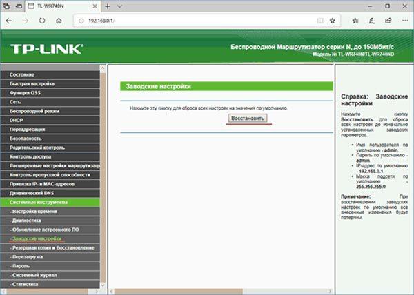 Восстановление настроек роутере TP-Link