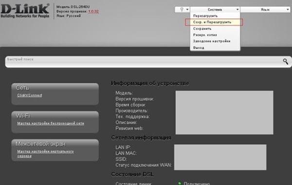 Веб-интерфейс роутера D-Link