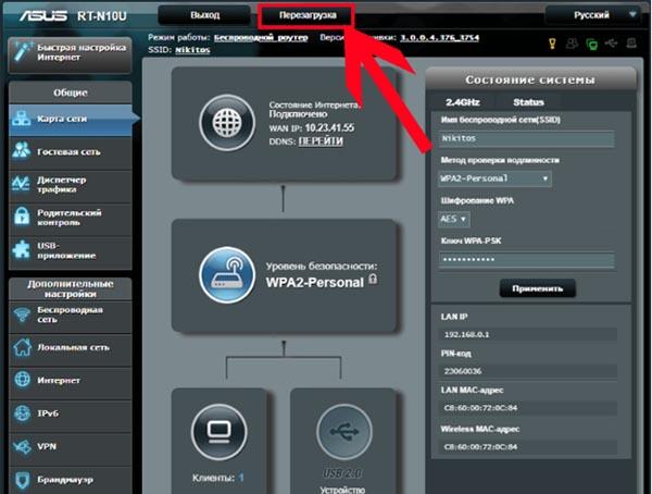 Веб-интерфейс роутера Asus