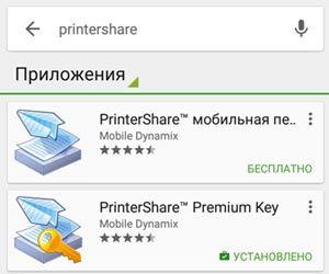 PrinterShare в Play Market