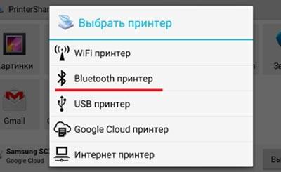 Bluetooth принтер