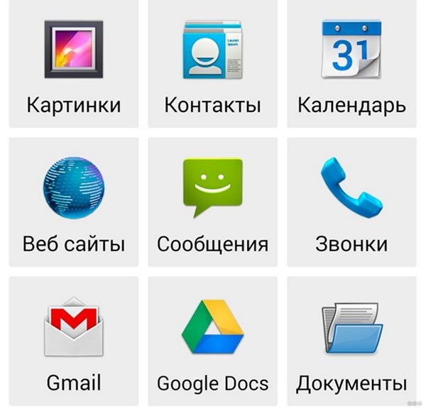 Меню телефона Андроид