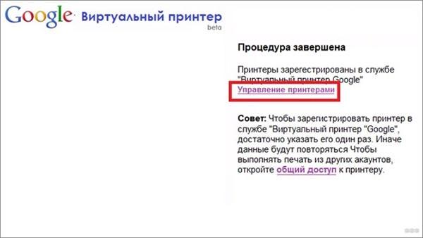 Управление принтерами Google