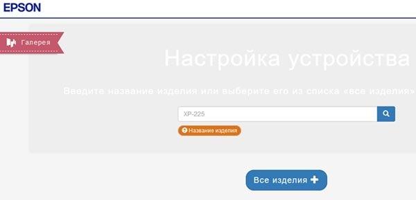 Сайт Epson