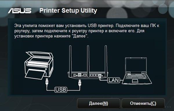 Утилита принтера