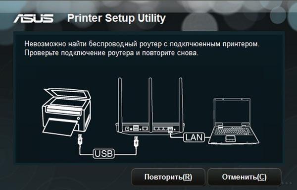 Принтер Setup Utility
