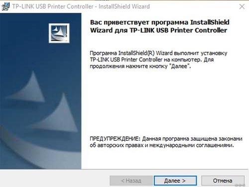 Установка USB Printer Controller