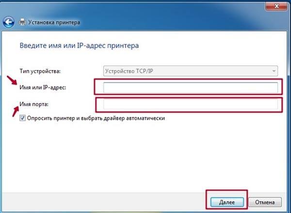 IP принтера
