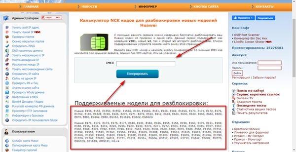 http://calc.gmss.ru
