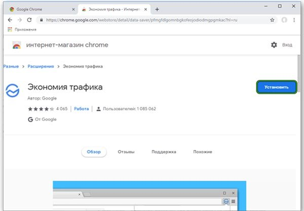 Включение режима Экономии трафика в Google Chrome