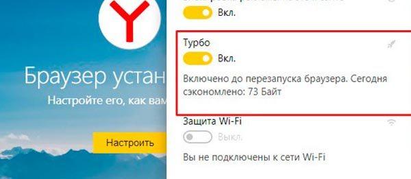 Включение Турбо в Яндекс браузере
