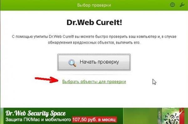 Dr. Web Cure IT