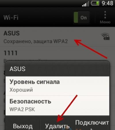 Удаление сети wifi