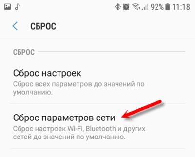 Сброс параметров телефона