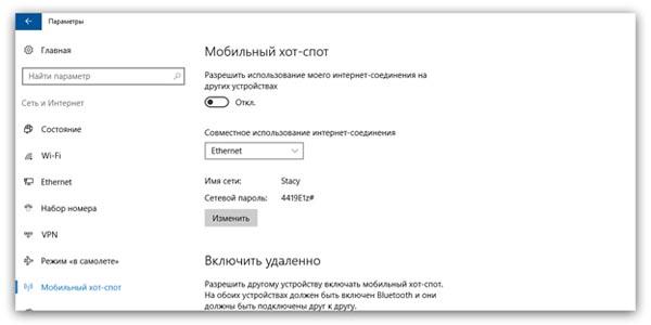 Хотс-пот Windows 10