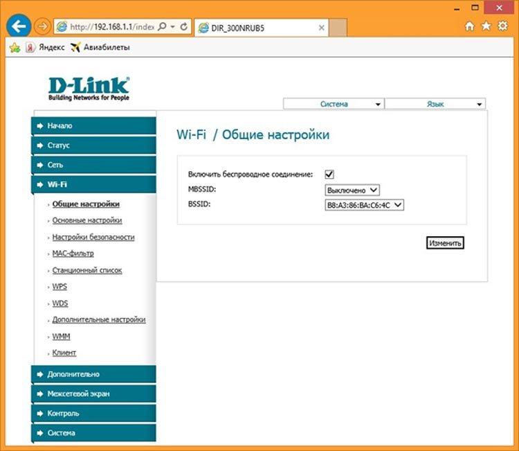 Настройки WiFi D-Link