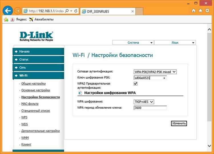 Настройка безопасности wifi D-Link