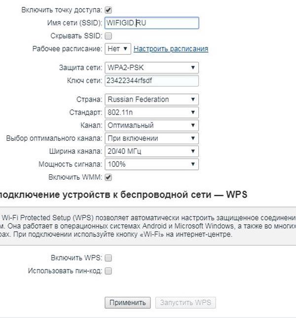 Настройка wifi Asus