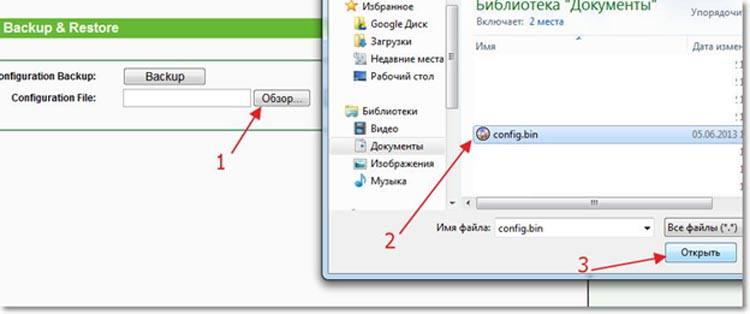 Загрузка файла с настройками TP-Link