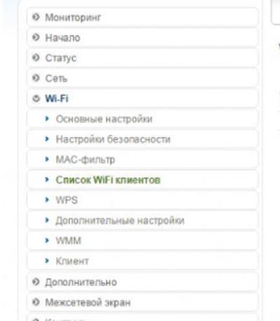 Список WiFi клиентов