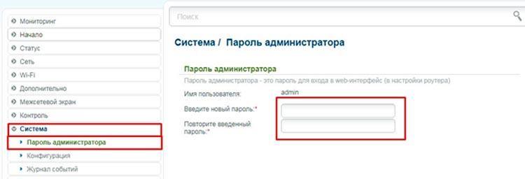 Изменение пароля доступа D-link