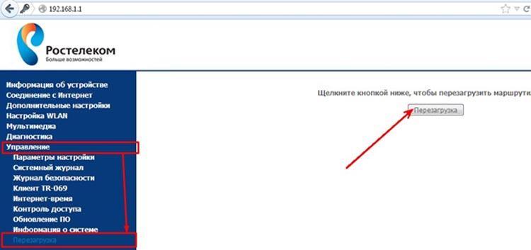 Перезагрузка через веб-интерфейс роутера