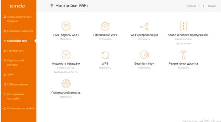 Настройка wifi Tenda