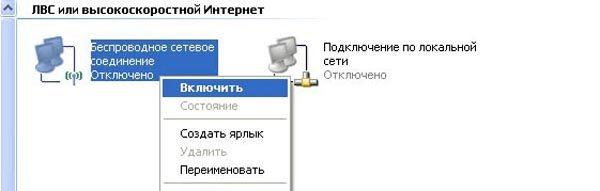 Включение беспроводной сети