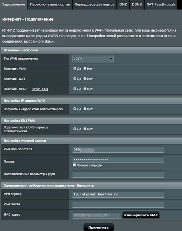 Веб-меню роутера Asus