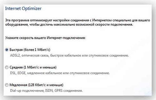 Internet Optimizer