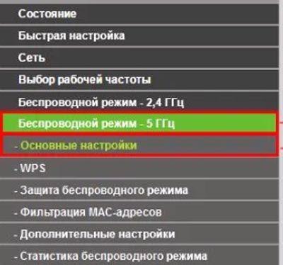 Настройка частоты wifi на D-Link