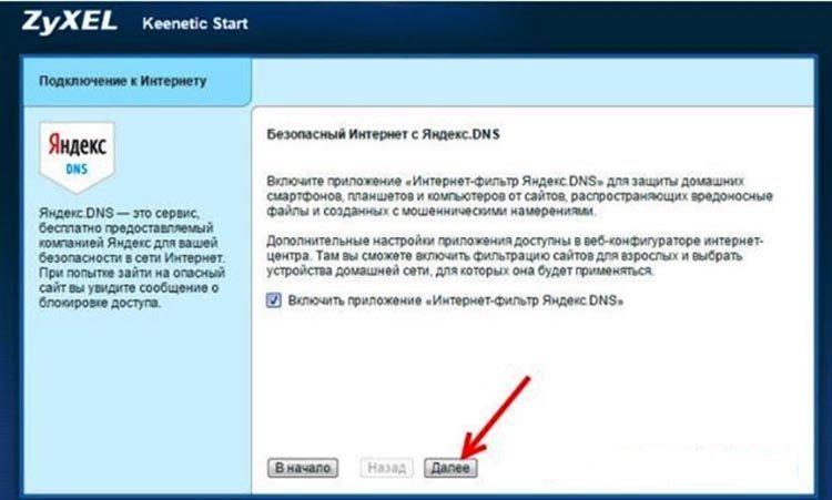 Настройка DNS в Zyxel Keenetic
