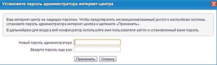 Изменение пароля в роутере Zyxel Keenetic
